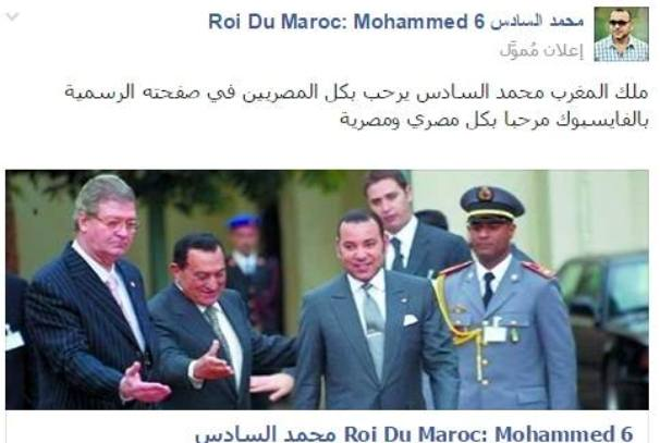La photo du Roi Mohammed VI sur les sites egyptiens